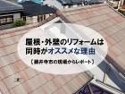 屋根・外壁リフォームは同時がおすすめな理由を藤井寺市からレポート