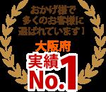 松原市、藤井寺市、羽曳野市周辺エリア、おかげさまで多くのお客様に選ばれています!