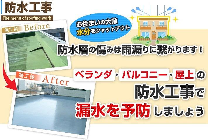屋根修理・防水工事