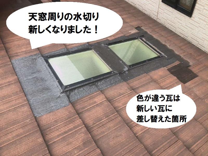 柏原市瓦屋根修繕 トップライト(天窓)の水切り交換