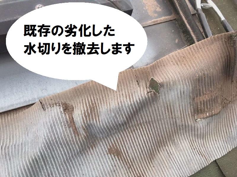 柏原市 瓦屋根修繕 天窓の水切りを撤去