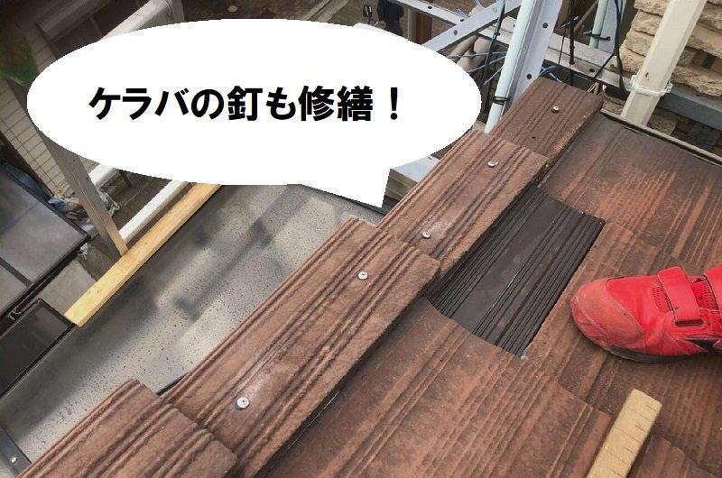 柏原市 瓦屋根修繕 ケラバ釘の修繕