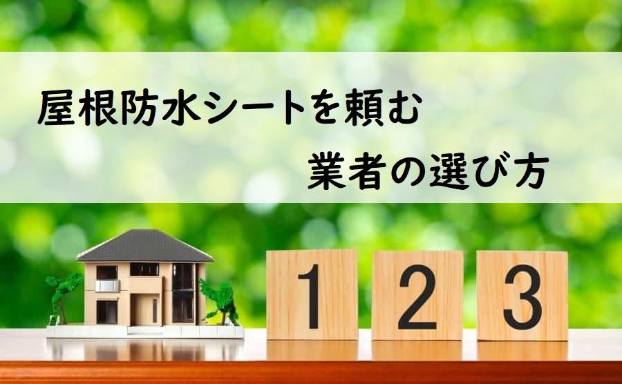 屋根防水シートを頼む業者の選び方