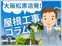 松原市、藤井寺市、羽曳野市やその周辺エリアその他地域の屋根工事コラム