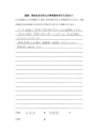 tokushima-1-columns2