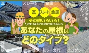 屋根修理の前に屋根材確認