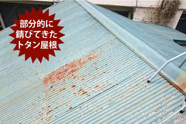 部分的に錆びてきたトタン屋根