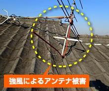 保険対象被害:強風によるアンテナ被害