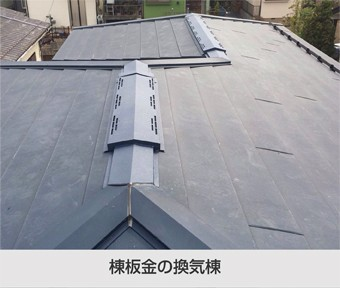 棟板金に換気装置が付いた換気棟というものがあります